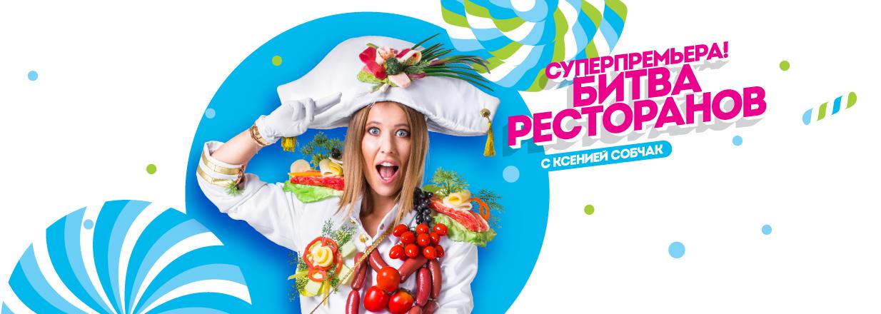 Ревизорро: Новороссийск (сезон 3, выпуск 1), смотреть